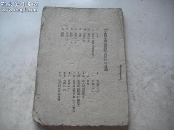 【边区课本】边区土纸印行----【高小地理课本】第四册,收录日本、朝鲜和蒙古人民共和国、苏联、英国、美国、德国等等国家地理,地图等课文内容。