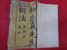 地理木刻本《柳庄袁先生相法》清,1册(卷上),崇经堂藏板,品好如图。
