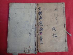 线装书《绣像五虎平西珍珠演义》清,2册(卷2,4),品如图。