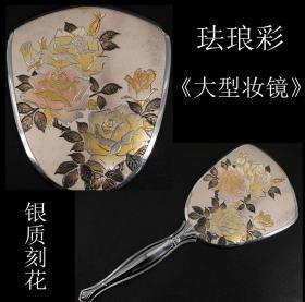 日本购回 《银质刻花 珐琅彩 大型化妆镜》制作精美  纯手工打制 工艺精湛  精刻花卉  尺寸24X14CM  重308克