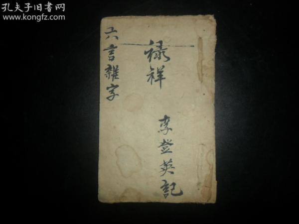 (清代)手抄本《六言杂字》一册,全