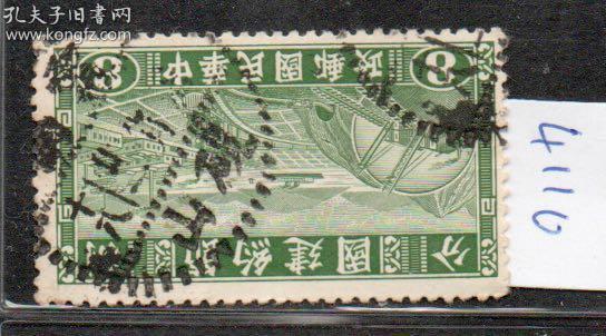 (4110)特1节约建国8分销云南砚山(属文山州
