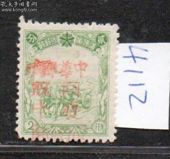 (4112)东北纪1牡丹江加盖  同庆双十 加盖大移位