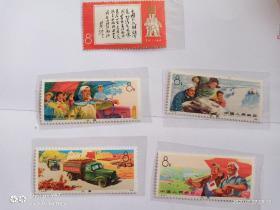 老邮票5枚 好品