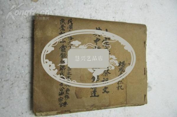 泉州南安诗山霞锦乡,福成堂仁记   16090648从民国到78十年代,有关相命,二十四孝诗,墓地,祖宗生死日,祖宗族谱等内容的古典文化毛笔手写本,有两小部分是空白,最后一图