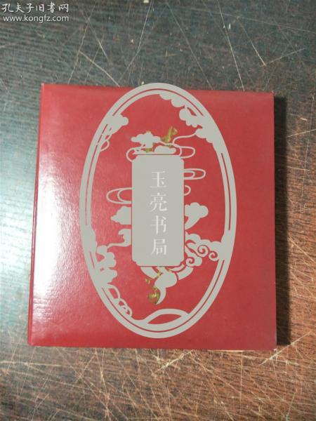 清华大学 陈祖贤  五十年代 手写笔记本5册 写满