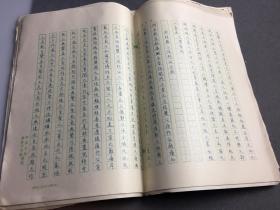 中华书局八十年代手稿一批二三十页