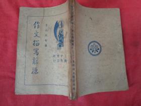 民国平装书《作文描写辞源》民国24年,1厚册全,李白英新著,上海中央书店,品好如图。