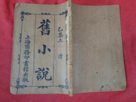 民国平装书《旧小说》民国,1册全,商务印书馆,32开,厚0.8cm,品好如图。