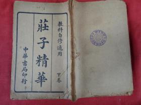 线装书《教科自修通用----庄子精华》民国8年,1厚册(下卷),中华书局,品好如图。