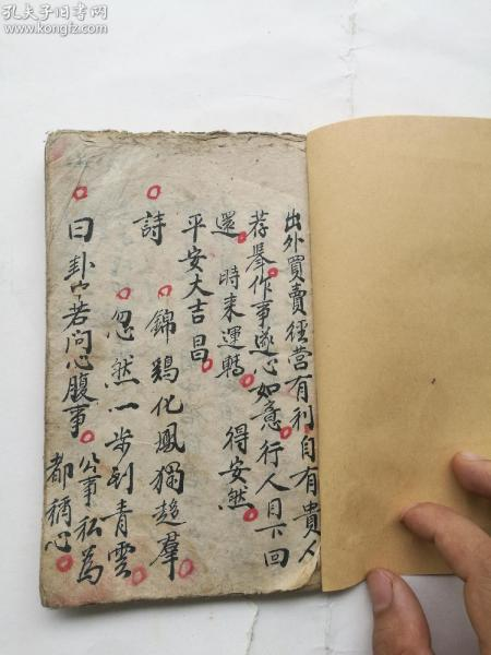 手抄周易预测书一册,三十一个筒子页六十二面