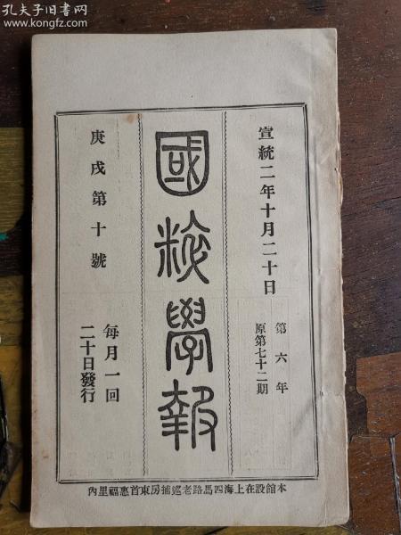宣统国粹学报庚戌第十号,内页有精美插图和名家文章。