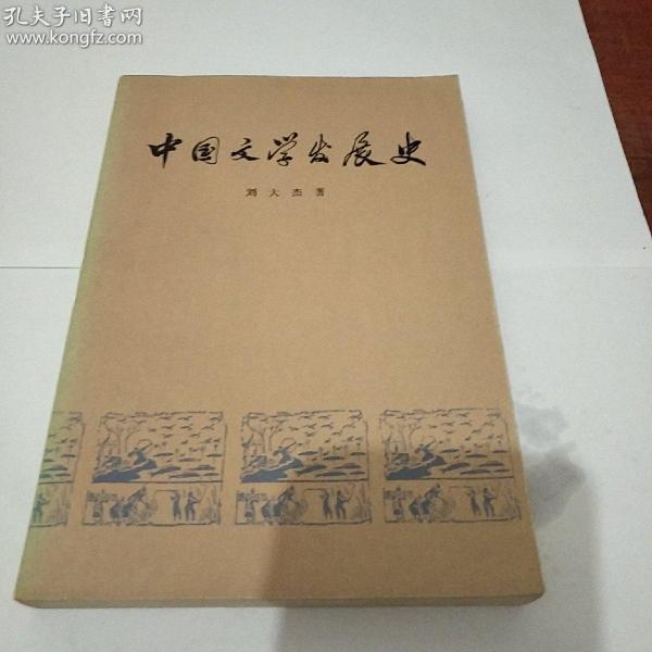 中国文学发展史:第一册(1973年一版一印)