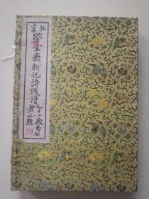 荣宝斋1955年《荣宝斋新记诗笺谱》旧制函套一个31.5*22.5*3.6