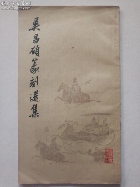 《吴昌硕篆刻选集》上海书画出版社1978年一版一印