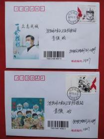 2020特11特种邮票-战役情胜利自然实寄封2枚(胜利邮政所首日实寄)