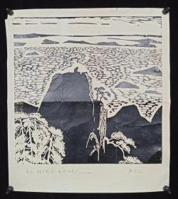 安徽合肥画家 韩承林 塑料版画《黄山·猴子观海》一幅 HXTX314608