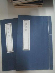 现代医学手稿线装本2册--张 欣《伤寒论校注》 16线装开117页
