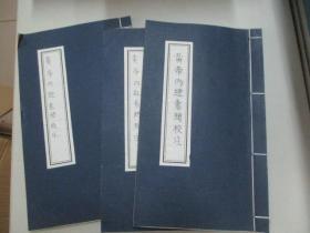 现代医学手稿线装本3册--阎 雨 婷《黄帝内经素问校注》 16开线装75页