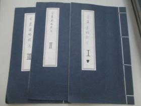 现代医学手稿线装本3册--张 萌《金匮要略校注》 16开线装120页