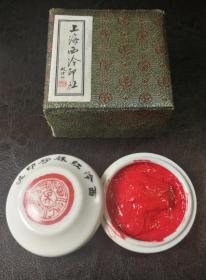 日本回流旧文房 上海西泠印社潜泉印泥 红纹片朱砂印泥 三十克装
