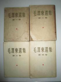 繁体竖排《毛泽东选集》一套合售大32开,第一卷1951年北京第1版1951年华东重印第3版,第二卷1952年北京第1版1952年上海第1印,第三卷1953年北京第1版1953年上海1印,第四卷1960年北京1版上海1印(注意,书籍有字迹、老旧痕迹或斑点点情况)