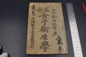 3389【紅印 稀見性愛教育 有插圖 這書木刻本的極為罕見】: 少見木刻本 【最新女子衛生學】一冊全,  早期性愛方面書籍。木刻本極少 值得珍藏   這書木刻本的極為罕見 紅印版畫是木刻的 大幅 數張