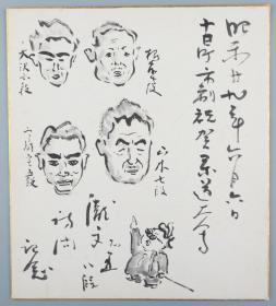 【日本回流】原装精美卡纸 佚名 水墨画人物像 一幅(纸本镜心,尺寸:27*24cm)HXTX314716