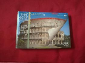 罗马过去与现在(内带光盘一张,完好) 附有古建筑精美复原图(中文版 活页图册)品好