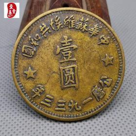 钱币收藏古币黄铜川陕造铜板苏维埃铜元铜钱一枚直径45MM