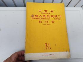 1959.7.1,《山西省运城人民医院院刊创刊号》
