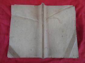 线装书《红楼梦》清,1册(卷50----56),品好如图。