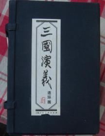 连环画:三国演义(上美,一函六十册全)  P45