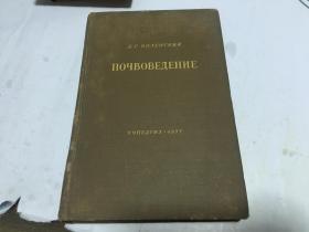 俄文原版 土壤学  附 苏联 和世界 土壤图两张  里柜 2 4层