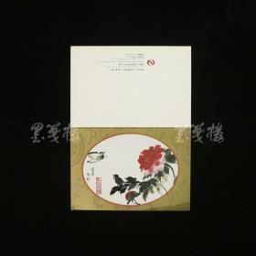 【李-伯-谦旧藏】著名考古学家、曾任台湾清华大学人类学研究所所长臧振华,及邓淑萍签名贺卡 一件 HXTX315149