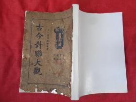 民国平装书《古今对联大观》民国24年,1厚册全,中央书店,品好如图。