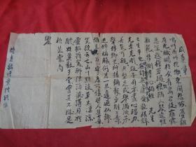 清朝手写文献《戚奠章》清,一张,长21cm40cm,品好如图。
