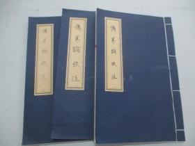 现代医学手稿线装本3册--高 睿《伤寒论校注:1-7篇》 16开106页