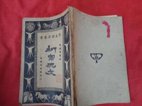 民国平装书《柳宗无文》民国17年,1册全,商务印书馆,品好如图。