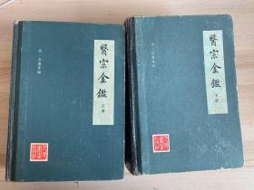 医宗金鉴,中医收藏品,清代秘方医案最系统的医书