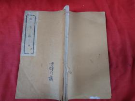 大开本线装书《抒怀吟草》民国16年,福建闽清刘训常著,大开本,品好如图。