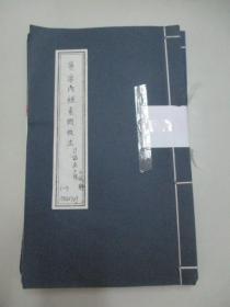 现代医学手稿线装本3册--刘 纯 静《黄帝内经素问校注》 16开线装116页