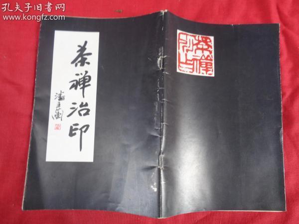 印谱《茶禅治印》80年代,1册全,品好如图。