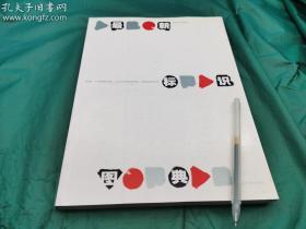最新标识图典》大16开 248页 九五成新 ,原价88元,共收录标志2000个,不乏大师之作,2002年版 ,作者创造性的分类,用字体标志、人形标志、动物图形标志、植物图形标志、在今天也有参考价值的图册。适合平面设计师、图形创意爱好者,本书适合不同层面的读者
