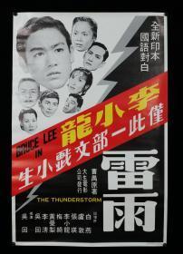 大生电影发行  《雷雨》李小龙电影海报一张(尺寸:76*50cm)HXTX314255