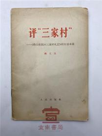 """姚文元签名本《评""""三家村""""》蓝铅笔文革时期所签 上款""""洪涛"""""""