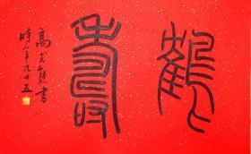 中国著名书法家、金石篆刻家《高式熊》 大红 万年红宣纸书法 贺寿