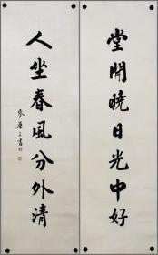 广东省文史研究馆馆员【麦华三】书法对联