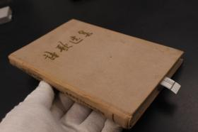 3410【 红色文献 】极少见 精装本 中共晋南地委宣传部 《诗歌选集》一厚册全 纸张还是土纸的 土纸本或报纸本 纸质粗犷 可能是稻谷壳等的材料 很有年代感 喜欢 如图