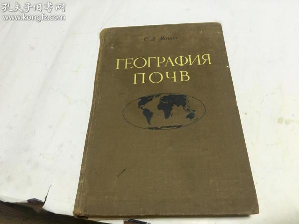 俄文原版  土壤地理学  附 苏联世界 土壤地图 两张  里柜2 4层